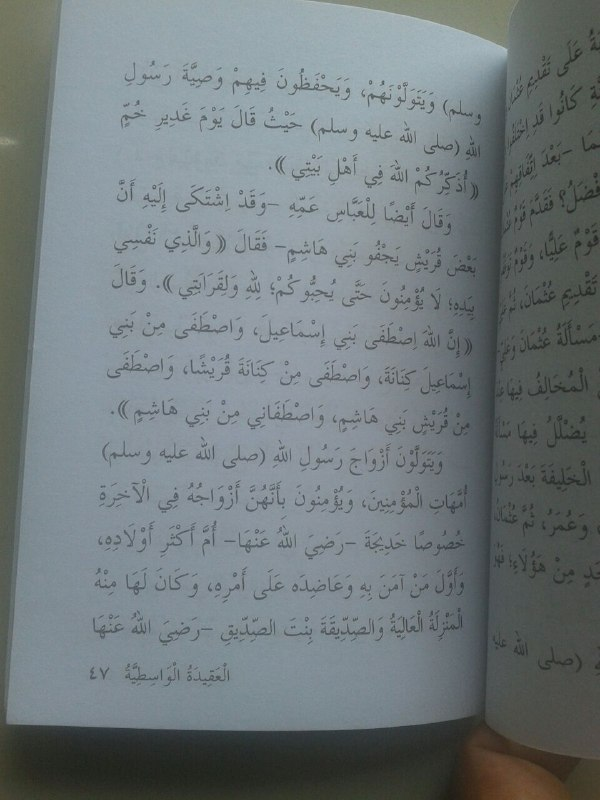 Buku Terjemah Aqidah Wasitiyah isi 2