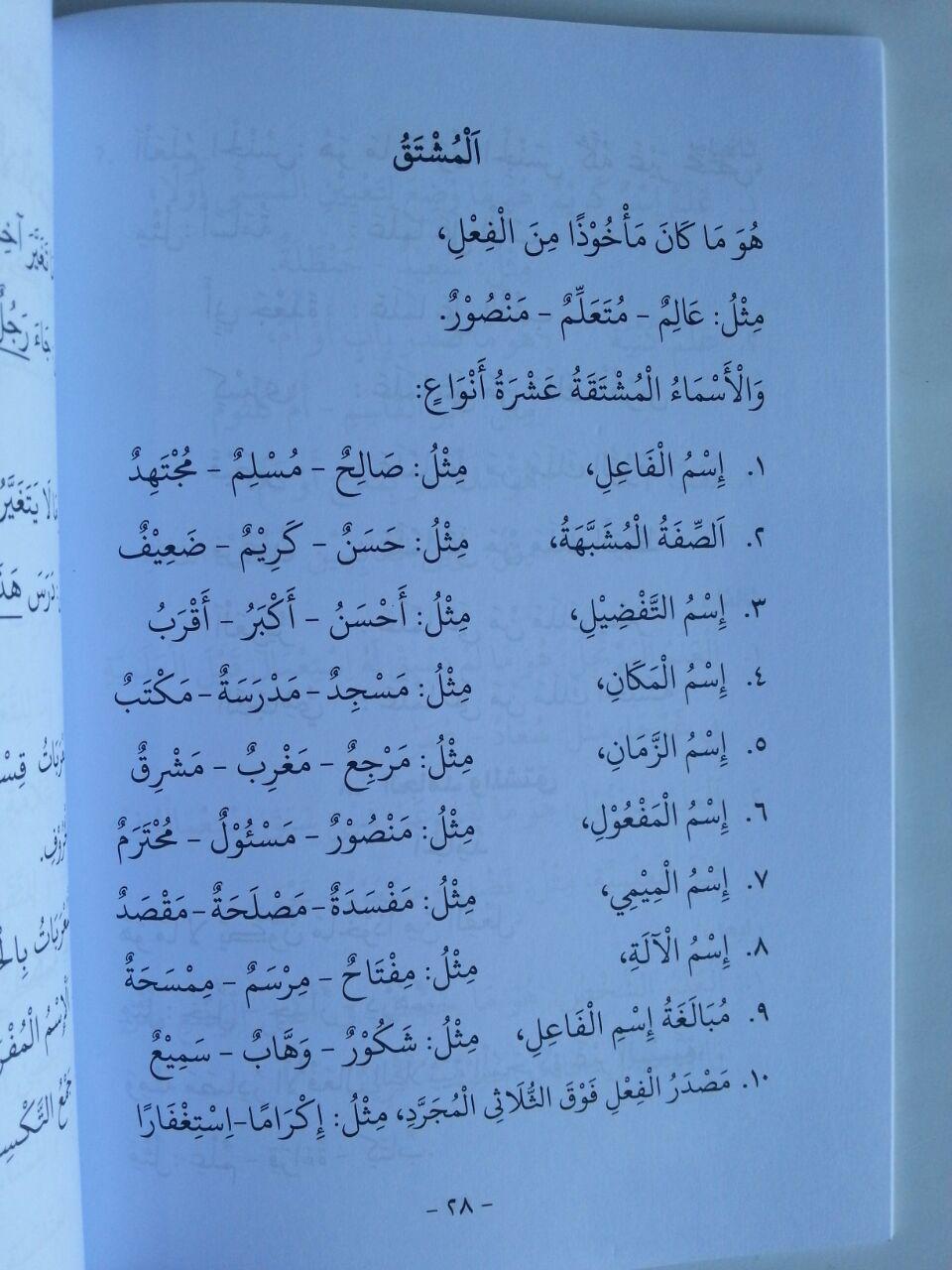 Kitab Bahasa Arab Al-Muyassar Fi Ilmin Nahwi isi 4
