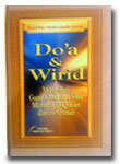 Buku-Doa-Dan-Wirid-Mengobat