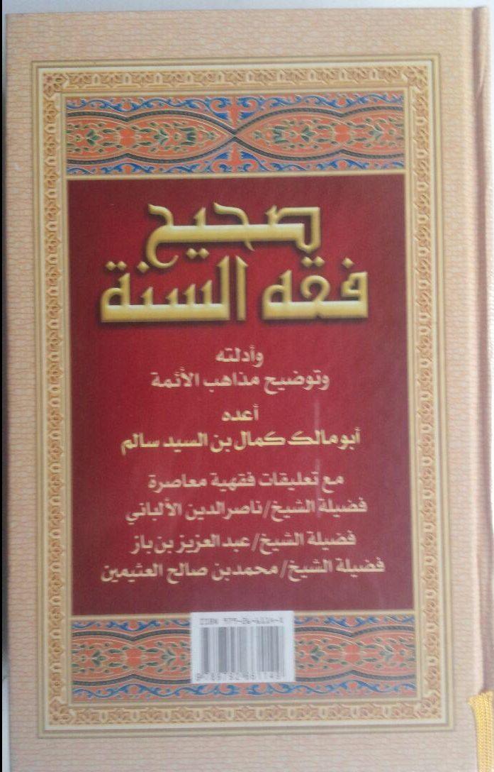 Buku Shahih Fikih Sunnah Pustaka Azzam Abu Malik Kamal bin As-Sayyid Salim cover