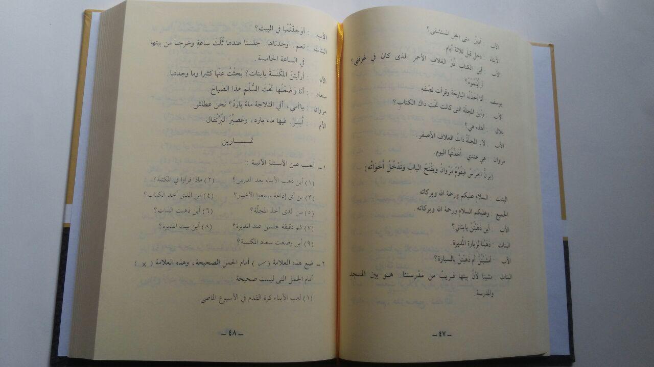 Kitab Bahasa Arab Durusul Lughoh 3 Jilid isi 3