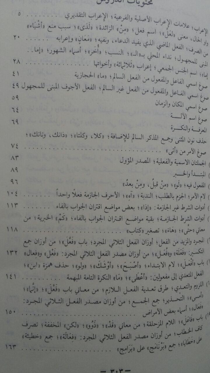 Kitab Bahasa Arab Durusul Lughoh 3 Jilid isi