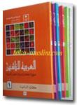 Kitab-Al-Arabiyah-Linnasyii