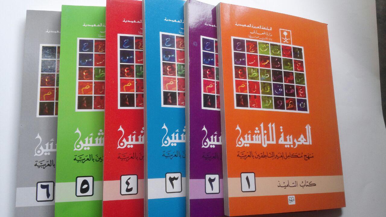 Kitab Al-Arabiyah Linnasyiin (6 Jilid) cover 2