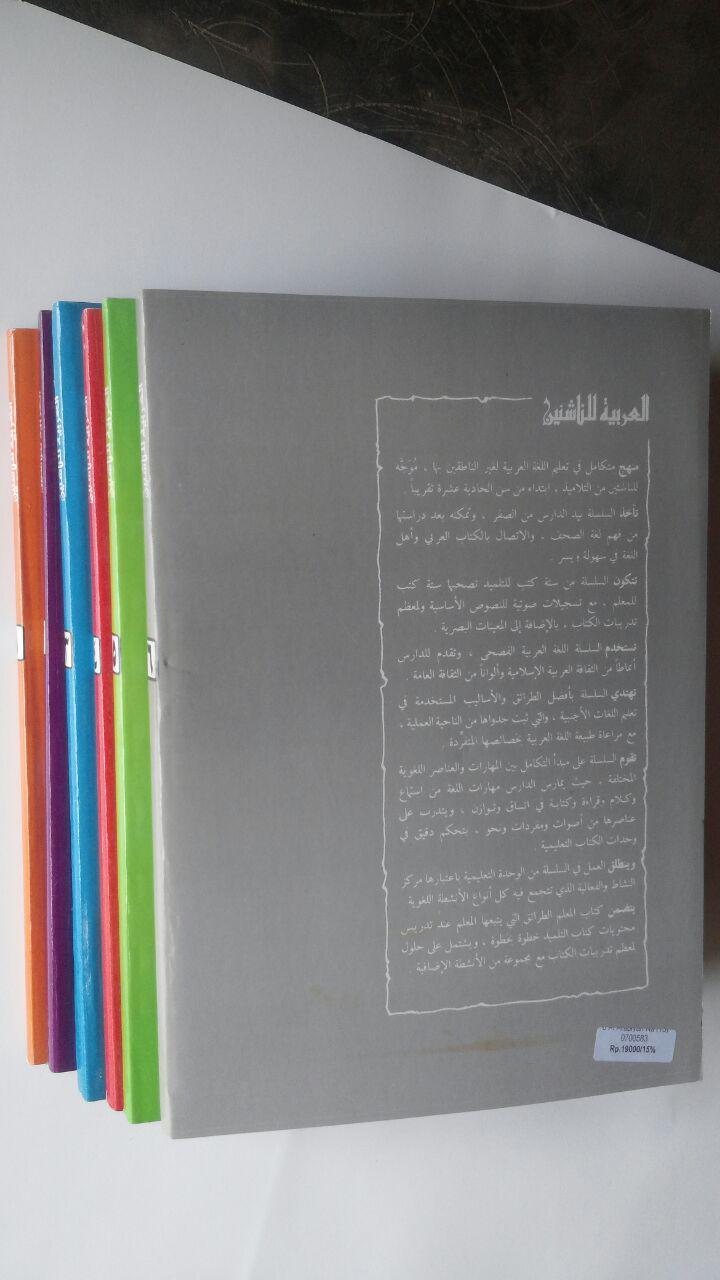 Kitab Al-Arabiyah Linnasyiin (6 Jilid) cover 3