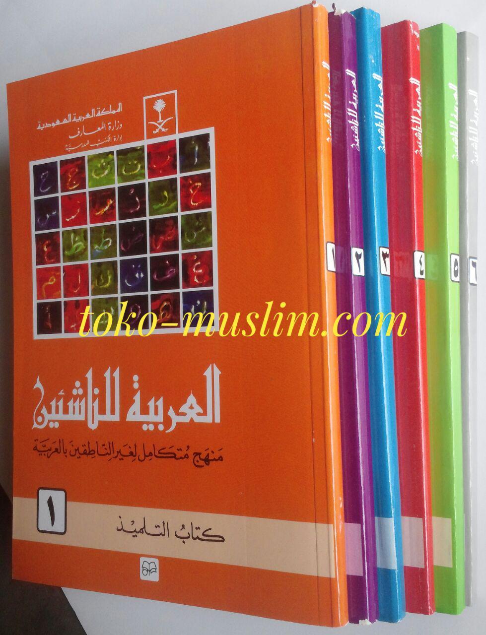 Kitab Al-Arabiyah Linnasyiin (6 Jilid) cover 4