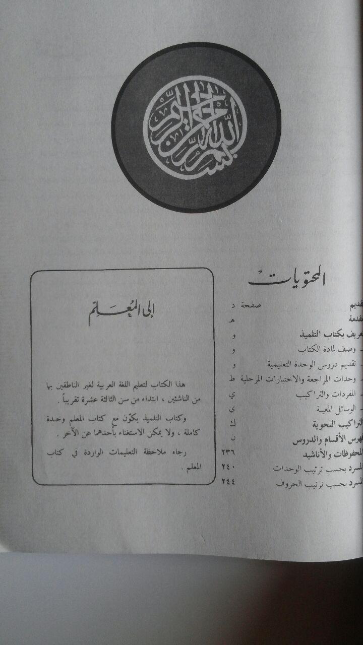 Kitab Al-Arabiyah Linnasyiin (6 Jilid) isi 2