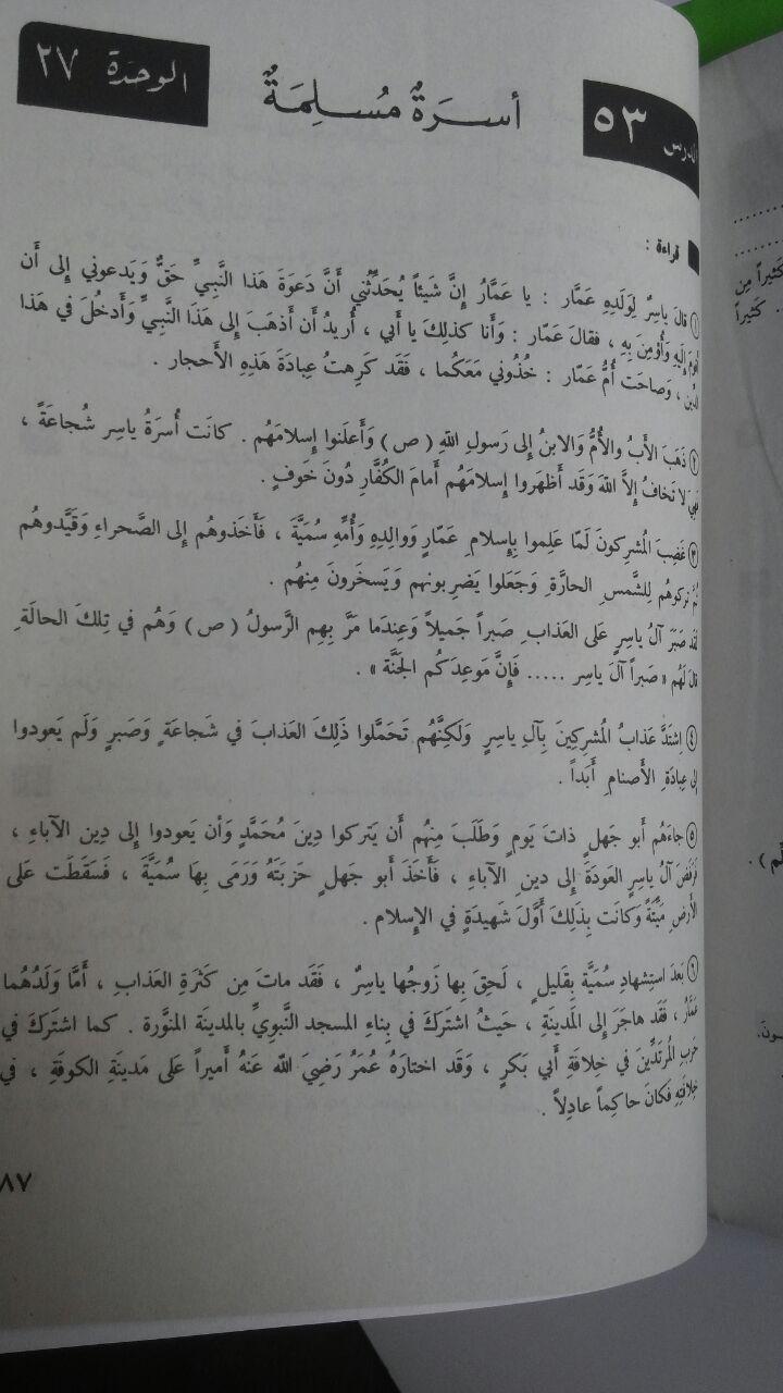Kitab Al-Arabiyah Linnasyiin (6 Jilid) isi 3