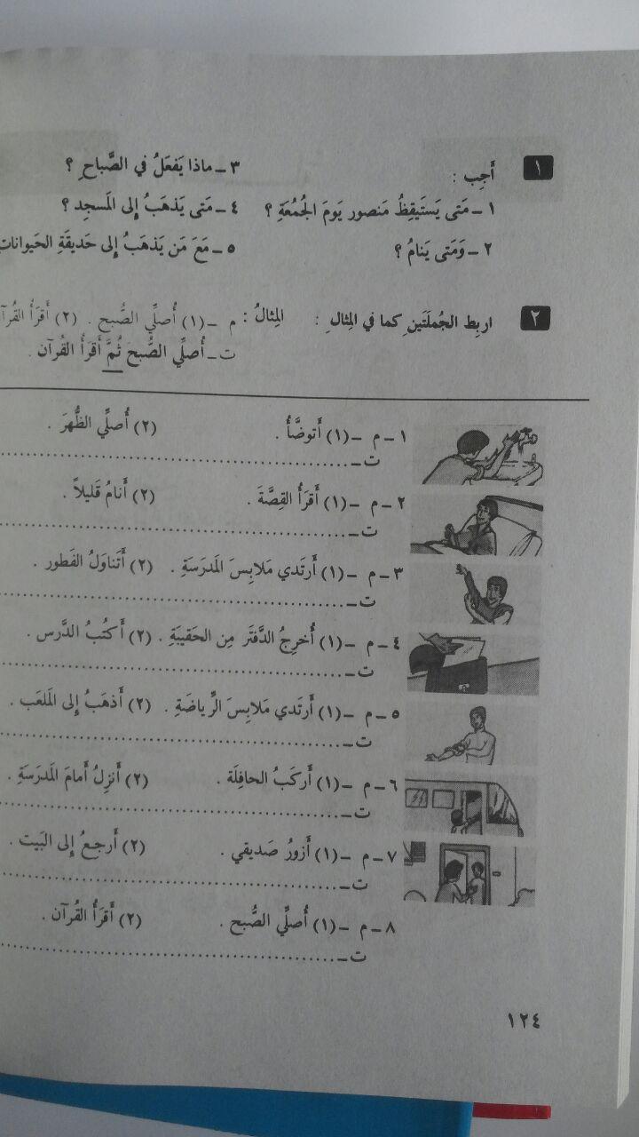 Kitab Al-Arabiyah Linnasyiin (6 Jilid) isi