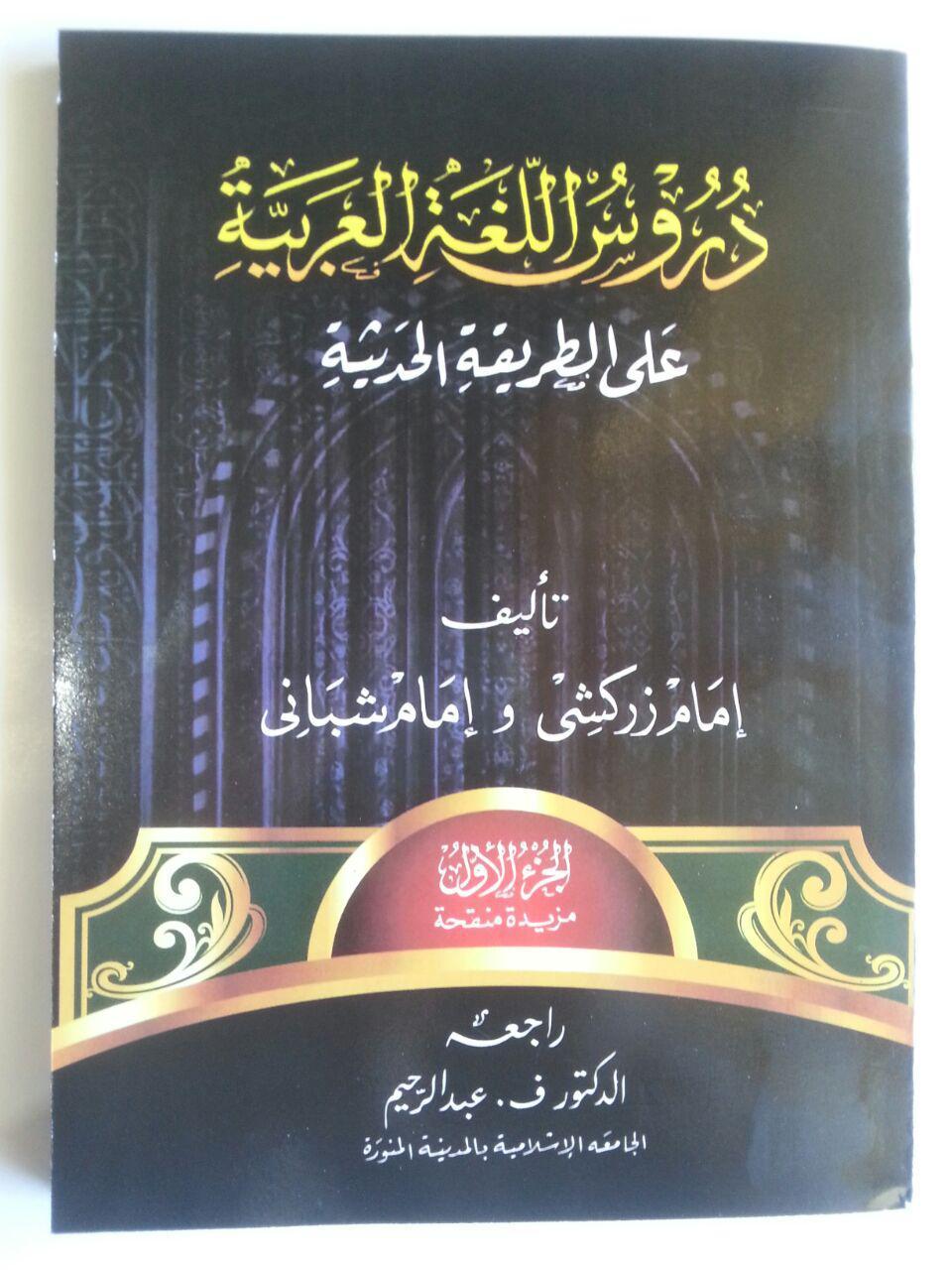 Buku Durusul Lughoh Versi Gontor (2 Jilid) cover 2