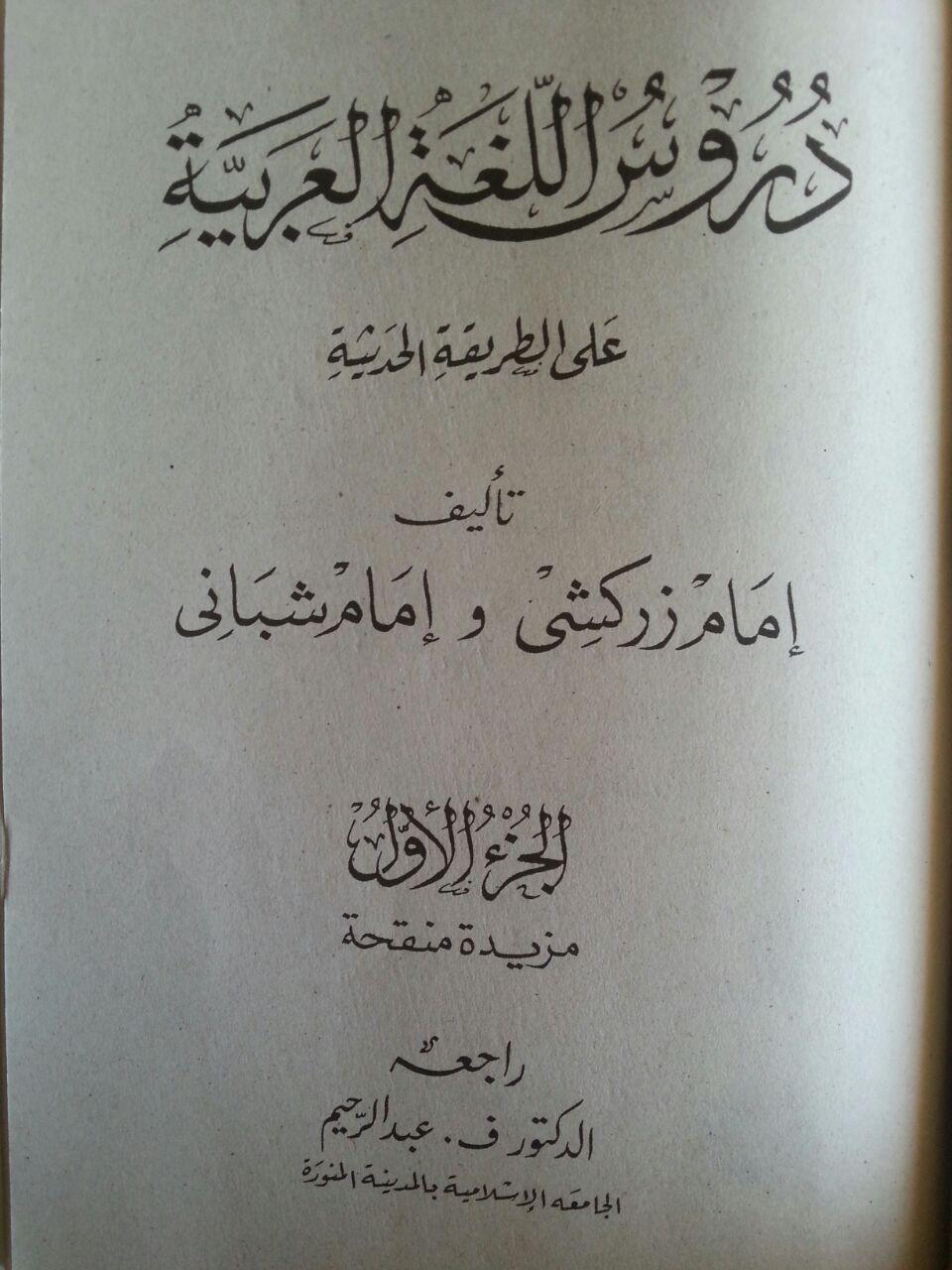 Buku Durusul Lughoh Versi Gontor (2 Jilid) isi 2