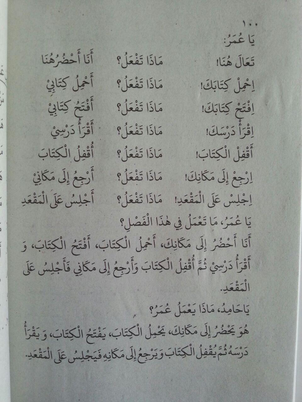 Buku Durusul Lughoh Versi Gontor (2 Jilid) isi 3