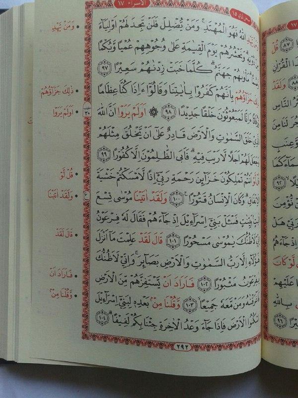 Qur'an Hafalan Mushaf Hard Cover Ukuran A5 isi 3
