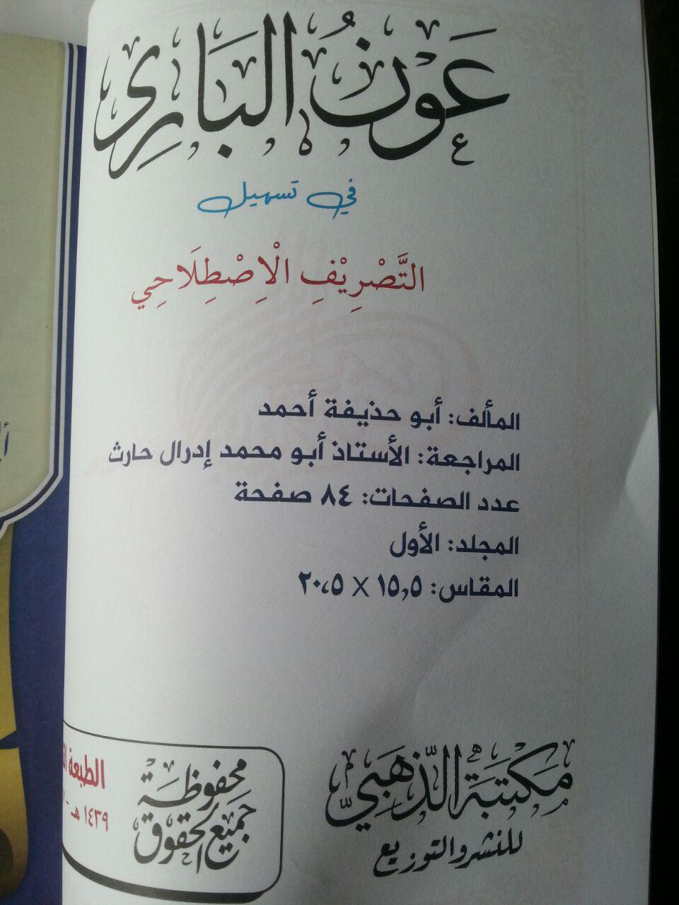http://toko-muslim.com/images/product/2016/12/Buku-Mudah-memahami-Tashrif-Istilahi-1-Untuk-Pemula-isi.jpg