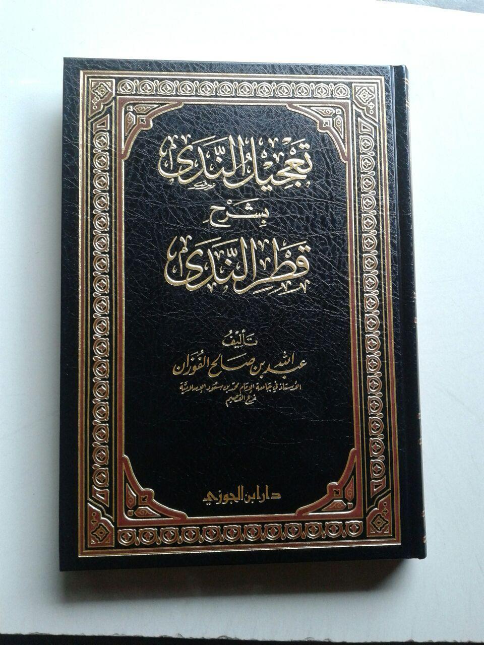 Kitab Ta'jilun Nada Bi Syarhi Qathrin Nada cover