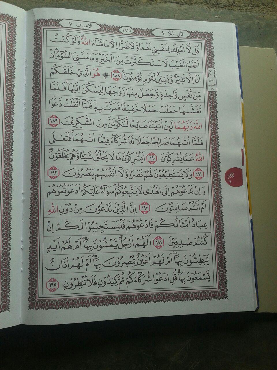 Al-Qur'an Mushaf Lamina Jumbo 15 Baris Khot Utsmani isi 2