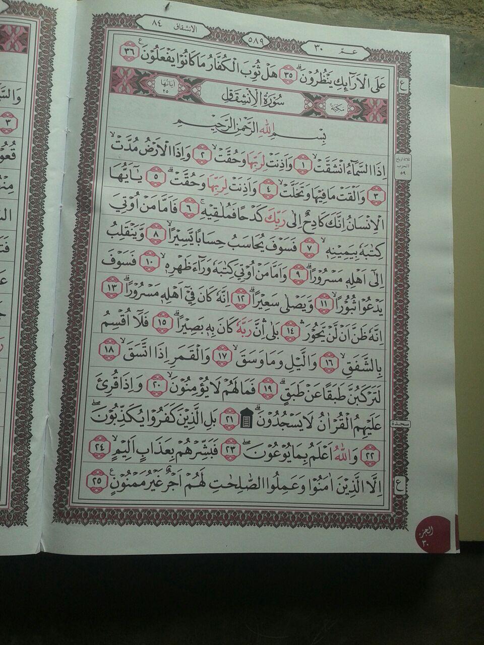 Al-Qur'an Mushaf Lamina Jumbo 15 Baris Khot Utsmani isi