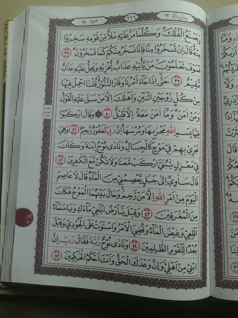 Al-Qur'an Mushaf Samsia 15 Baris Khot Utsmani Ukuran A4 isi