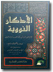 Kitab Al-Adzkar An-Nawawiyah
