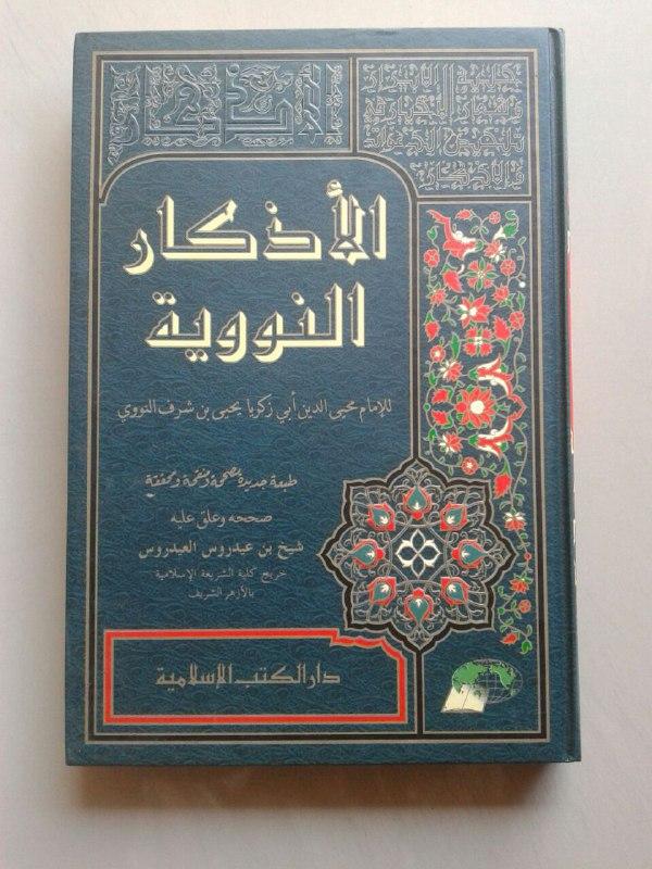 Kitab Al-Adzkar An-Nawawiyah cover