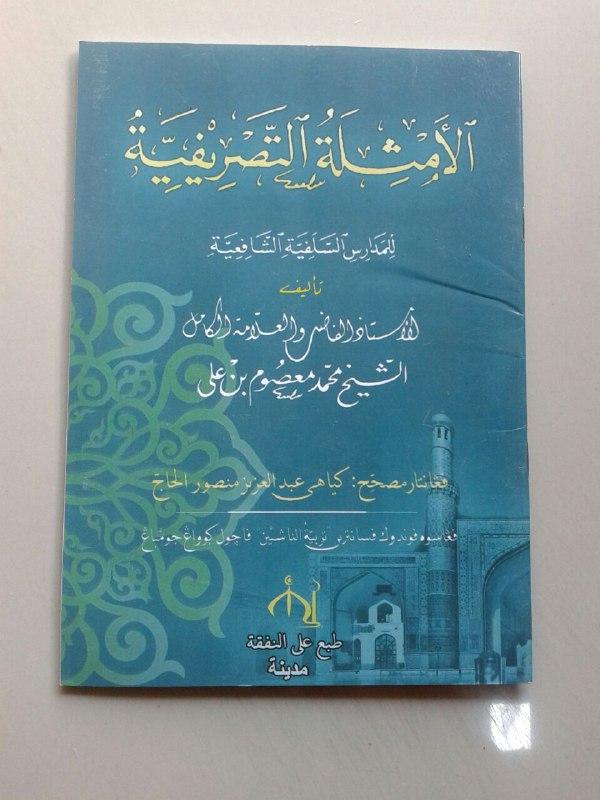 Kitab Amtsilatut Tashrifiyyah cover