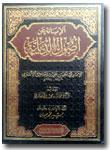Kitab Al-Ibanah 'An Ushulid Diyanah
