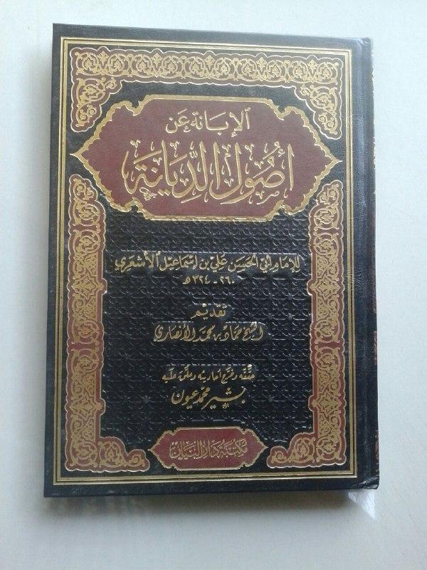 Kitab Al-Ibanah 'An Ushulid Diyanah cover