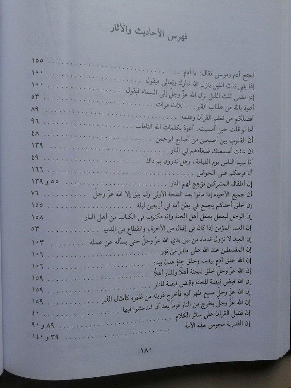 Kitab Al-Ibanah 'An Ushulid Diyanah isi 2