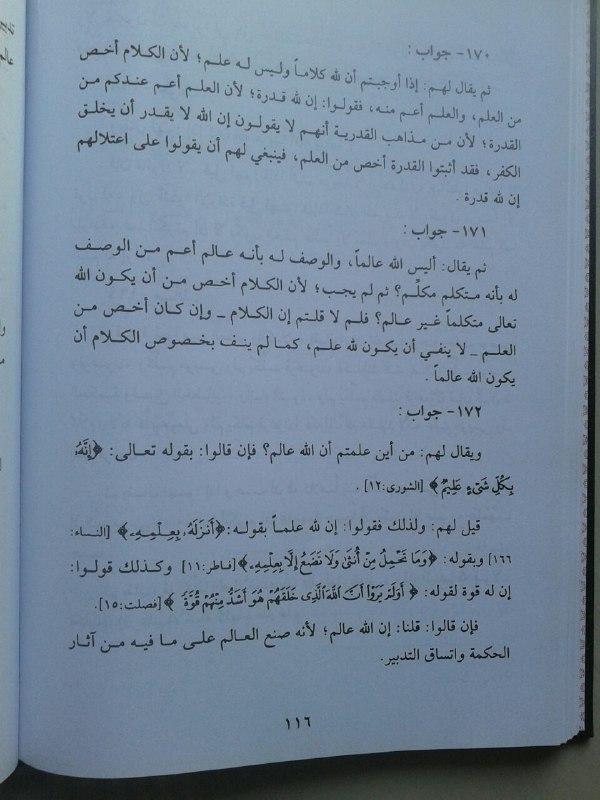 Kitab Al-Ibanah 'An Ushulid Diyanah isi