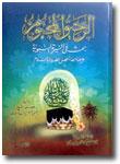 Kitab Ar-Rahiq Al-Makhtum Bahtsun Fi As-Sirah An-Nabawiyyah