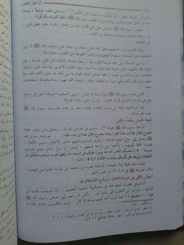 Kitab Ar-Rahiq Al-Makhtum Bahtsun Fi As-Sirah An-Nabawiyyah isi 2