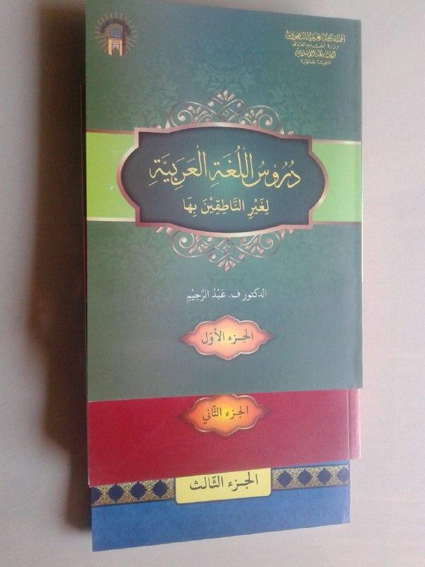 Kitab Bahasa Arab Durusul Lughoh 1 Set 3 Jilid cover 4