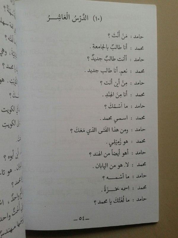Kitab Bahasa Arab Durusul Lughoh 1 Set 3 Jilid isi 2