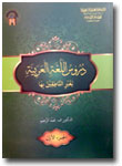 Kitab Bahasa Arab Durusul Lughoh 1 Set 3 Jilid