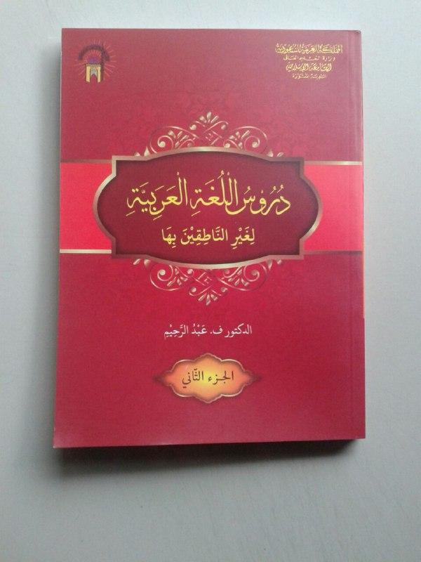 Kitab Bahasa Arab Durusul Lughoh 1 Set 3 Jilid cover 3