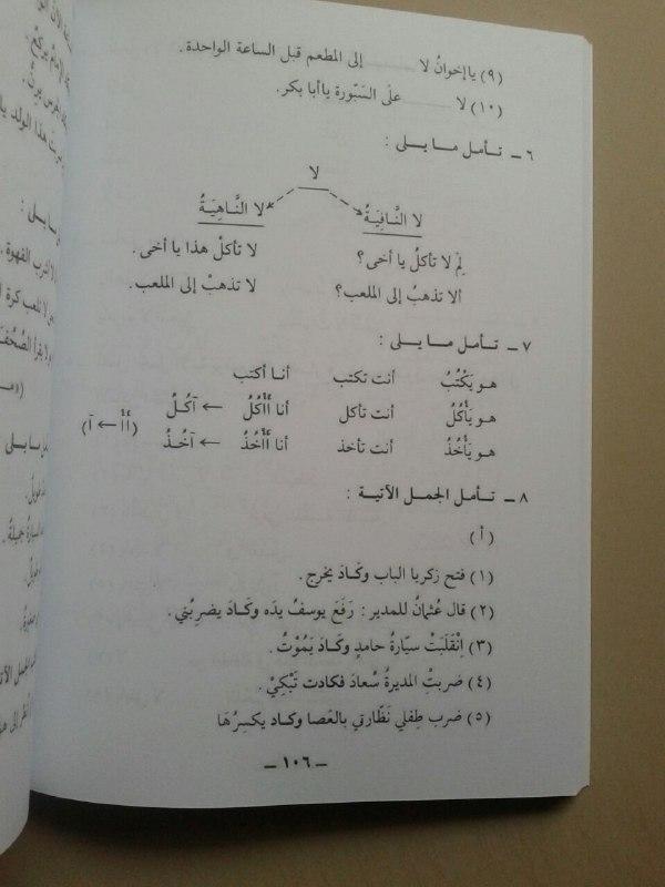 Kitab Bahasa Arab Durusul Lughoh 1 Set 3 Jilid isi 3