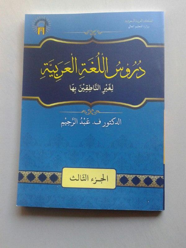 Kitab Bahasa Arab Durusul Lughoh 1 Set 3 Jilid cover