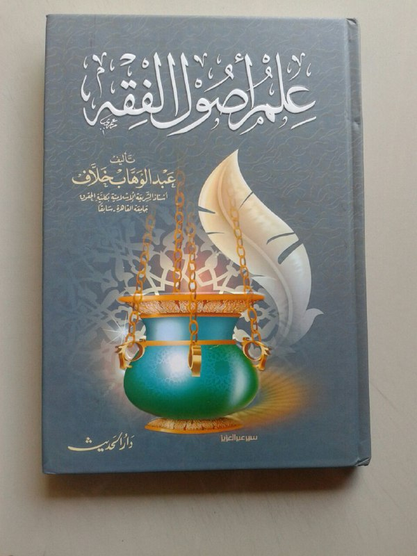 Kitab 'Ilmu Ushul Fiqh cover