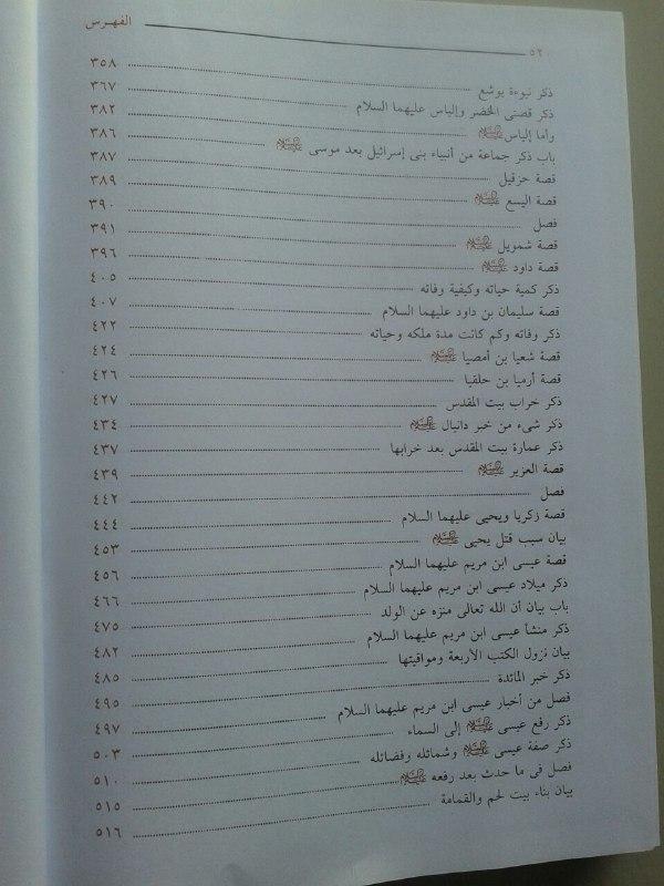 Kitab Qashashul Anbiya` isi 3