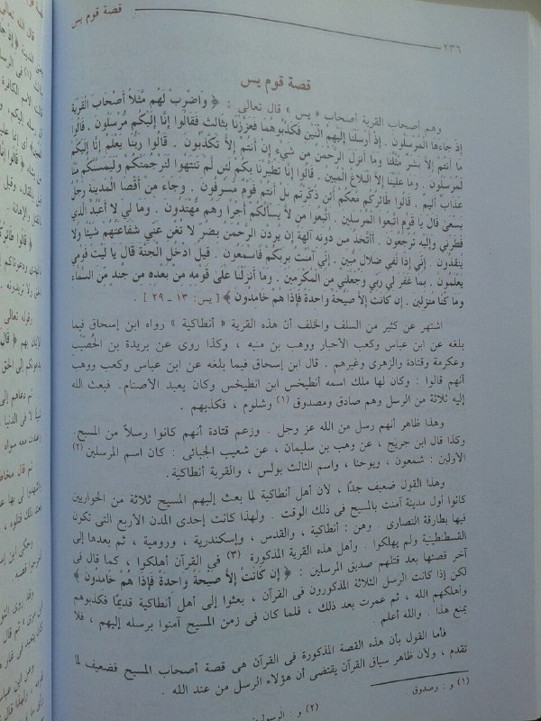 Kitab Qashashul Anbiya` isi