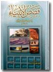 Kitab Qashashul Anbiya`