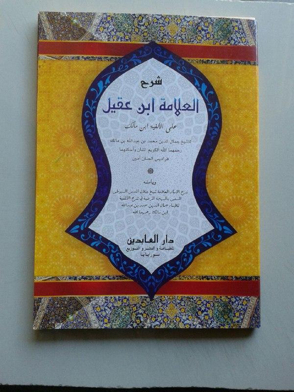 Kitab Syarah Al'Alamah Ibnu Aqil 'Alal Alfiyyah Ibnu Malik cover