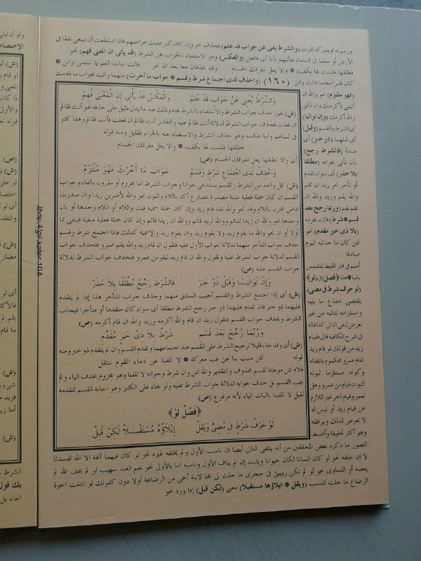 Kitab Syarah Al'Alamah Ibnu Aqil 'Alal Alfiyyah Ibnu Malik isi 2