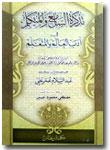 Kitab Tadzkirotus Saami' Wal Mutakallim Fii Adabil 'Alim Wal Muta'allim