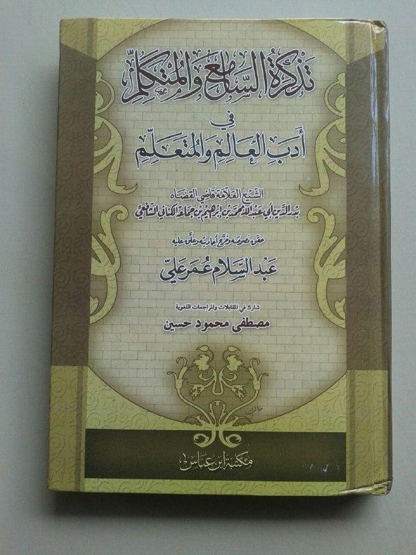 Kitab Tadzkirotus Saami' Wal Mutakallim Fii Adabil 'Alim Wal Muta'allim cover