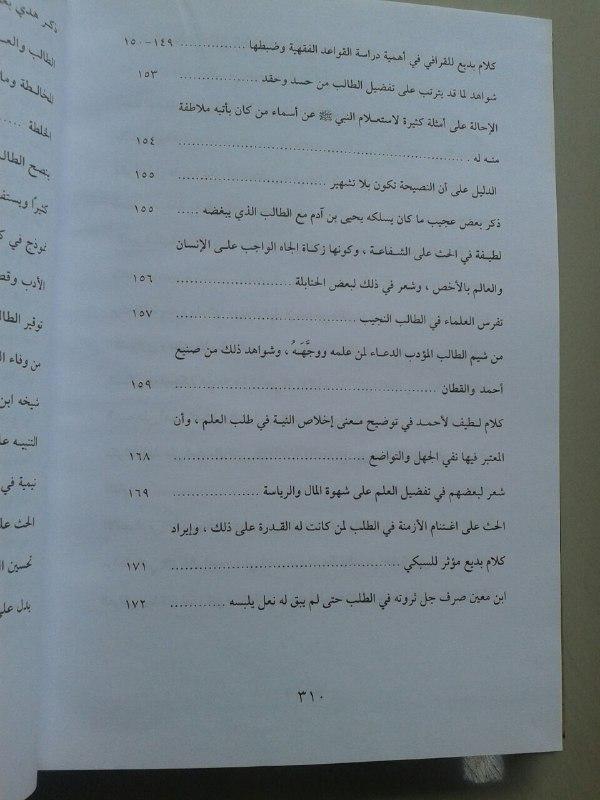 Kitab Tadzkirotus Saami' Wal Mutakallim Fii Adabil 'Alim Wal Muta'allim isi 2