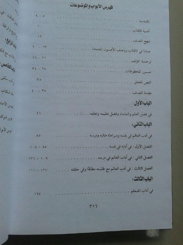 Kitab Tadzkirotus Saami' Wal Mutakallim Fii Adabil 'Alim Wal Muta'allim isi 3