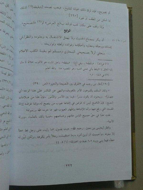 Kitab Tadzkirotus Saami' Wal Mutakallim Fii Adabil 'Alim Wal Muta'allim isi