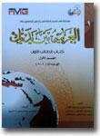 Kitab Silsilah Al-Arabiyah Baina Yadaik Set 8 Jilid