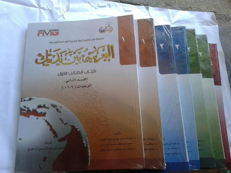 Hasil gambar untuk al arabiyah baina yadaik